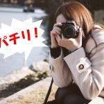 【スナップ写真の撮り方】スナップ写真は「面白い場面」よりも、場面を「面白く」撮る!