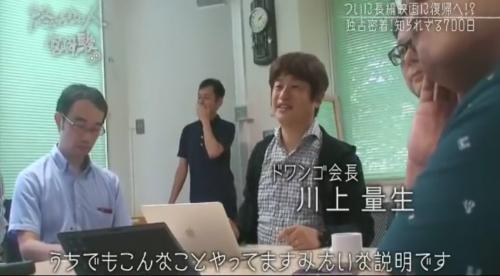 宮崎駿監督と川上量生会長